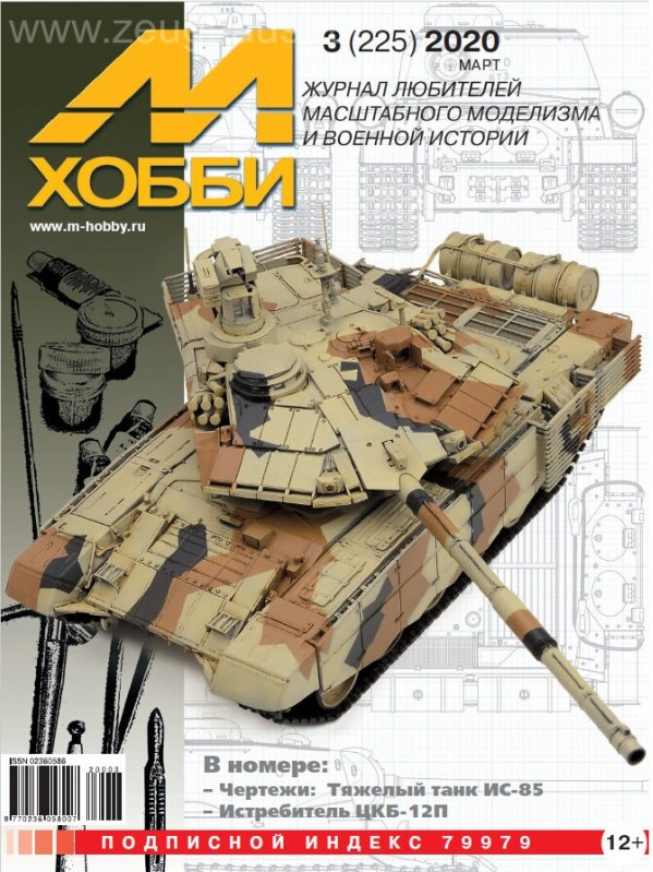 M-Hobby issue(#225)3/2020