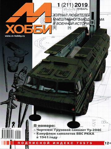 M-Hobby issue(#211) 1/2019